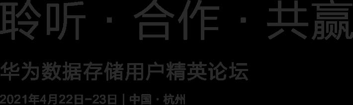 华为数据存储用户精英论坛