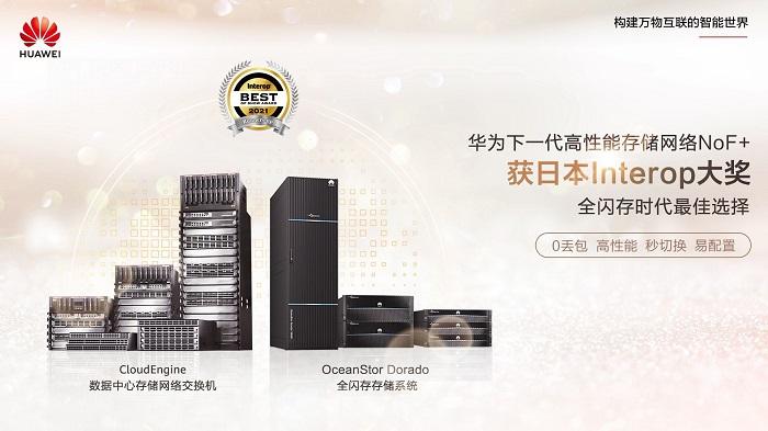 华为下一代高性能存储网络NoF+荣获日本Interop大奖