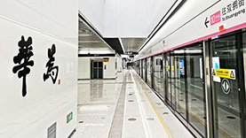 5G and an Urban Rail Cloud: Shenzhen Metro Breaks the Mold